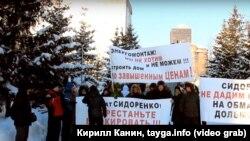 Митинг дольщиков в Новосибирске