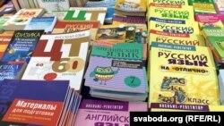 Кніжныя паліцы застаўленыя расейскамоўнымі школьнымі выданьнямі