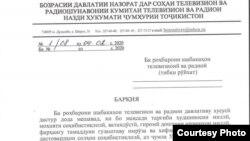 Копия письма государственного комитета телевидения и радио Таджикистана. 6 февраля 2020 года.