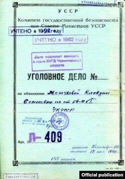 Справа няскоранай настаўніцы Клаўдзіі Мішуковай