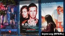 Афіша фільму «Крим» у кінотеатрі в Сімферополі