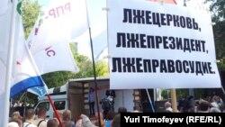 Митинг у Белого дома в Москве