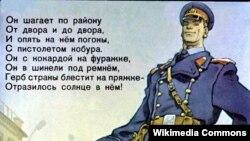 Кадр з савецкага дыяфільму «Дзядзя Сьцёпа міліцыянэр».