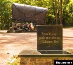 За переписом 1939 року, в УРСР проживали 10 тисяч ромів. Пам'ятник ромам, розстріляним нацистами у Бабиному Яру. Київ, 13 серпня 2018 року