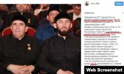 Либо он и вправду так любит Кадырова, либо боится наказания за строчные буквы