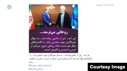 A Telegram message to voters, sent by conservatives during the presidential election, says Rouhani is scared and hopeless