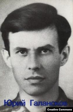 """Юрий Галансков. """"Посев"""", 1980"""