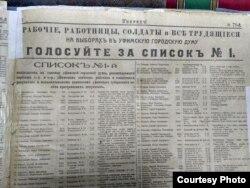 Список кандидатов социалистического блока на выборах в Уфимскую гордуму