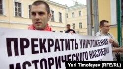 По всей России проходят протесты против уничтожения исторического наследия страны. Это акция противников сноса зданий в Кадашах в Москве
