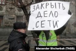 """Одиночный пикет в поддержку обвиняемых по делу """"Сети"""" в Москве"""