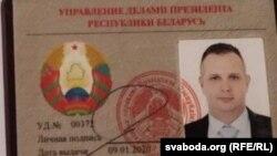 Службовае пасьведчаньне Анатоля Котава