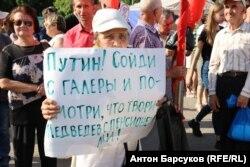 Митинг против повышения пенсионного возраста в центре Новосибирска