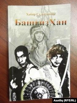 """""""БашгизХан"""" китабы"""