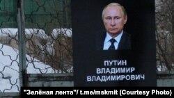 Чаллыда Русия президенты Владимир Путин кабере кебек ясалган инсталляция
