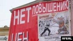 Самарцы не довольны политикой федеральных властей
