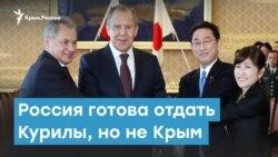 Россия готова отдать Курилы, но не готова отдать Крым | Крымский вечер