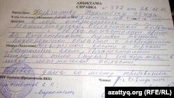 Нұрлыбек Нұрғалиевқа берілген медициналық анықтама қағазы. Жаңаөзен 15 қаңтар 2012 ж.