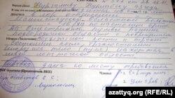 16 желтоқсан 2011 жылы Жаңаөзендегі оқиғада оқ тиіп жараланған Нұрлыбек Нұрғалиевқа берілген медициналық анықтама қағазы. Жаңаөзен 15 қаңтар 2012 жыл.