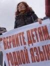 Tatarstan -- Kazan -- Rally against teaching Tatar as a native in Tatarstan -- 22apr2017