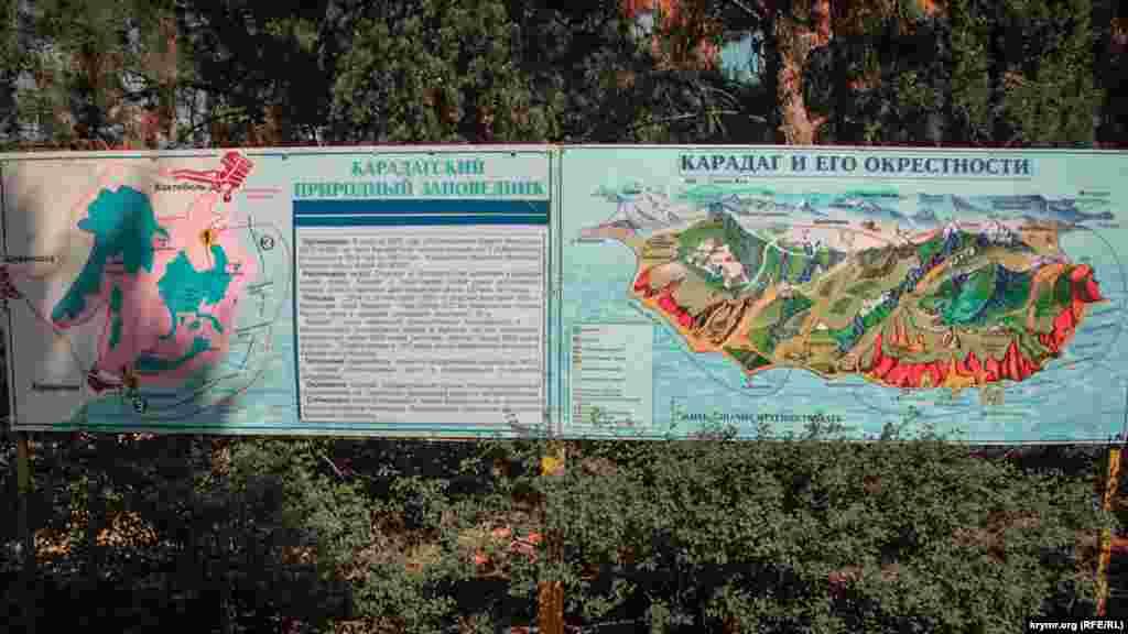 Карта заповедника – здесь начинаются все туристические тропы, которые названы «экологическими». В зависимости от протяженности, прогулка по ним стоит от 200 до 600 рублей (примерно от 75 до 225 гривен)