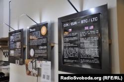 На стендах у Bitcoin Coffee можна прочитати про діяльність інституту, а також ознайомитися з інструкціями обміну грошей на криптовалюту
