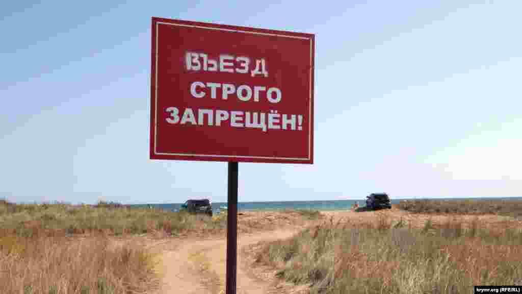 Въезд на пляж запрещен, но это останавливает не многих