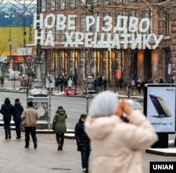 Напередодні відзначення Різдва на Хрещатику. Київ, 17 грудня 2016 року