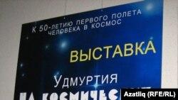 """""""Удмуртия – галәм орбитасында"""" күргәзмәсе"""