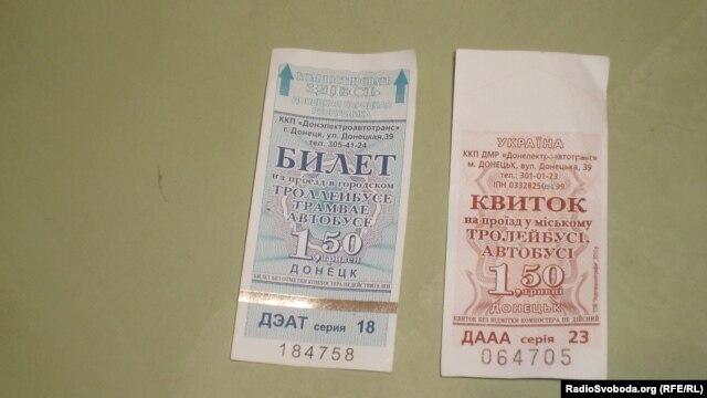 Навіть тролейбусні квитки тепер російською