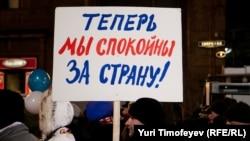 Плакат на одной из акций в поддержку Владимира Путина
