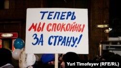 Плакат на одній з акцій на підтримку Володимира Путіна (архівне фото)