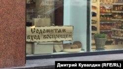 "Natpis ""Nije dozvoljeno pederima"" zamenjen je natpisom ""Nije dozvoljeno sodomistima"""