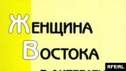 «Женщина Востока в литературе и обществе», Института востоковедения Российской Академии наук, М. 2007 год