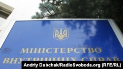 Ukraine -- Ukraine Interior Ministry, nameboard
