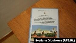 Пособие для желающих участвовать в государственной программе переселения в Россию. Астана, 11 января 2015 года.