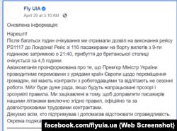 Допис «Міжнародних авіаліній України» про дозвіл на виліт (згодом був видалений)