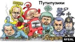 Putin's Teletubbies (RFE/RL Ukrainian Service)