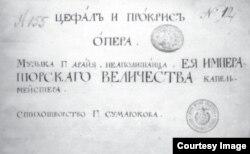 Титульный лист первого издания либретто «Цефал и Прокрис»