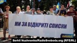 În jur de 200 de persoane pichetează Parlamentul de la Kiev, cerând modificarea legii electorale, 22 mai 2019