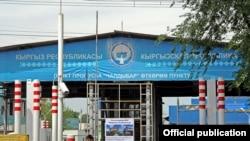 Пункт прохождения государственной границы между Казахстаном и Кыргызстаном.