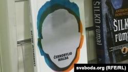 «Чарнобыльская малітва» ўтопе самых папулярных кніг укнігарні Pegasas