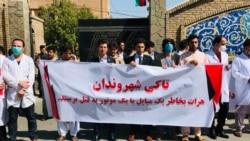 داکتران معترض در ولایت هرات