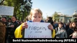 Ukraynalı fəallar ukrain dilinin rəsmi dövlət dili olması tələbi ilə aksiya keçirirlər , 25 aprel 2019