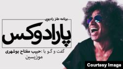 پارادوکس با کامبیز حسینی - گفتوگو با حبیب مفتاح بوشهری