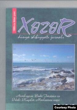 """""""Xəzər"""" jurnalı, 25 yanvar 2013"""