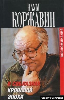 Воспоминания Коржавина, том второй. Москва, Захаров, 2007