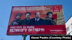 Баннер КПРФ в Майкопе