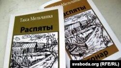 Зборнік вершаў Таісы Мельчанкі