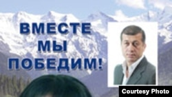 A campaign poster for Alla Dzhioyeva, a leading opposition candidate in the upcoming presidential election in South Ossetia
