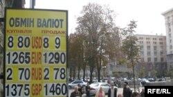 Обмінний пункт на Хрещатику, 7 вересня 2009 року.